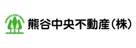 熊谷中央不動産
