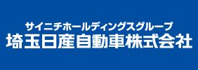 埼玉日産自動車