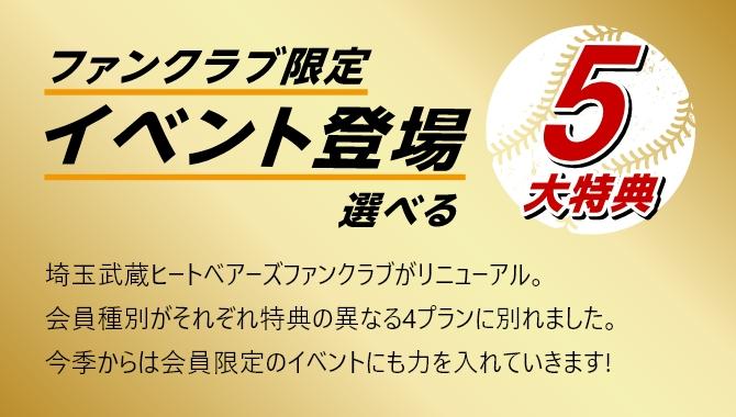ファンクラブ限定イベント登場 選べる5大特典