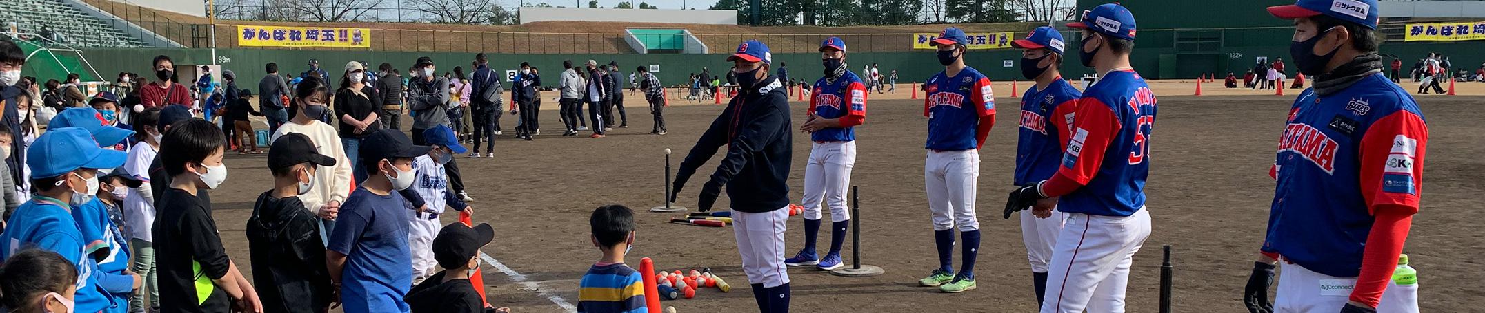 地域貢献/野球教室