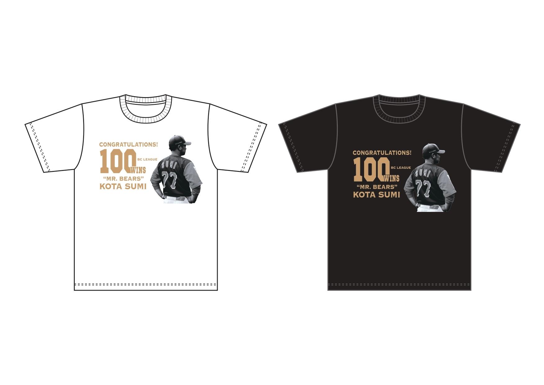 角晃多監督 通算100勝記念Tシャツ【受注生産】